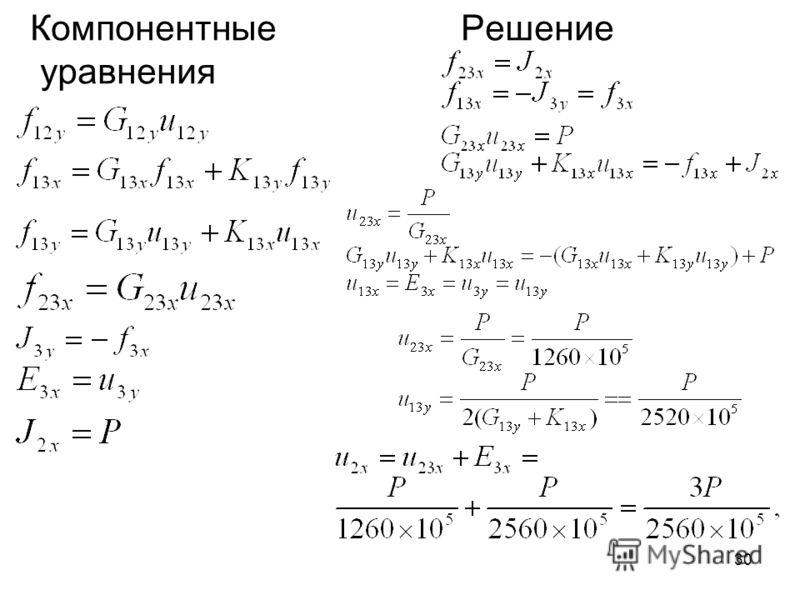 30 Компонентные Решение уравнения