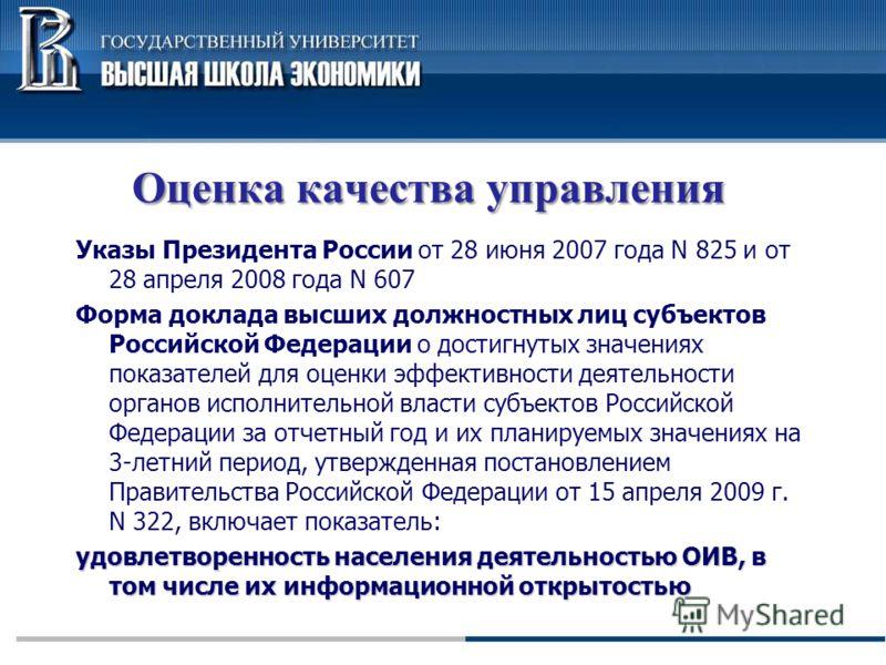 Оценка качества управления Указы Президента России от 28 июня 2007 года N 825 и от 28 апреля 2008 года N 607 Форма доклада высших должностных лиц субъектов Российской Федерации о достигнутых значениях показателей для оценки эффективности деятельности