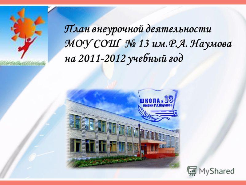 План внеурочной деятельности МОУ СОШ 13 им.Р.А. Наумова на 2011-2012 учебный год