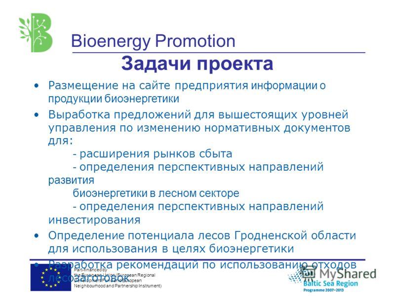 Part-financed by the European Union (European Regional Development Fund and European Neighbourhood and Partnership Instrument) Bioenergy Promotion Задачи проекта Размещение на сайте предприятия информации о продукции биоэнергетики Выработка предложен