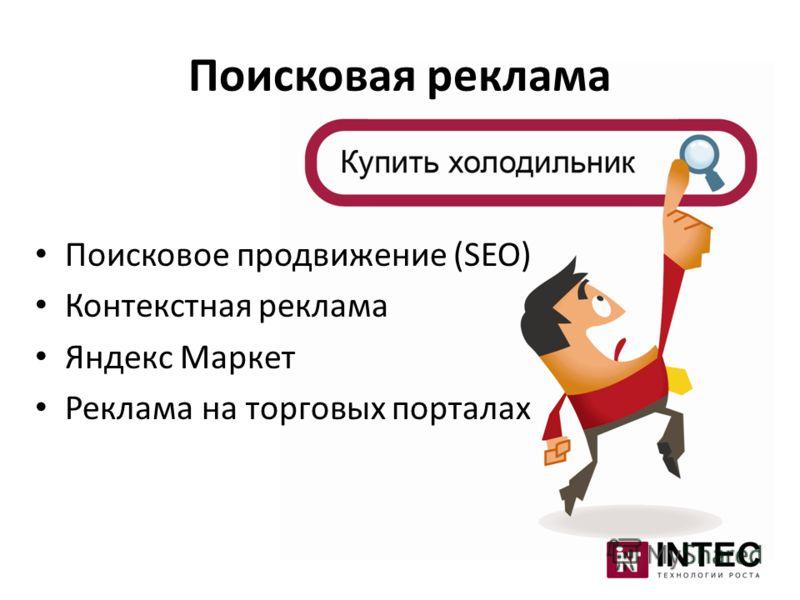 Поисковая реклама Поисковое продвижение (SEO) Контекстная реклама Яндекс Маркет Реклама на торговых порталах