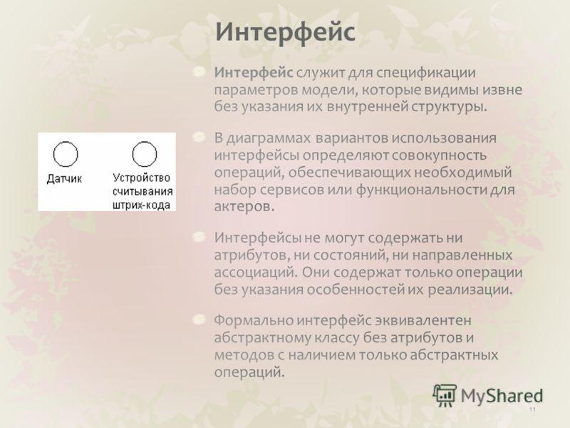 Интерфейс 11