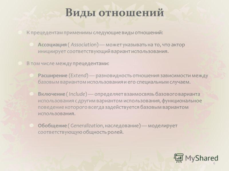 Виды отношений 6