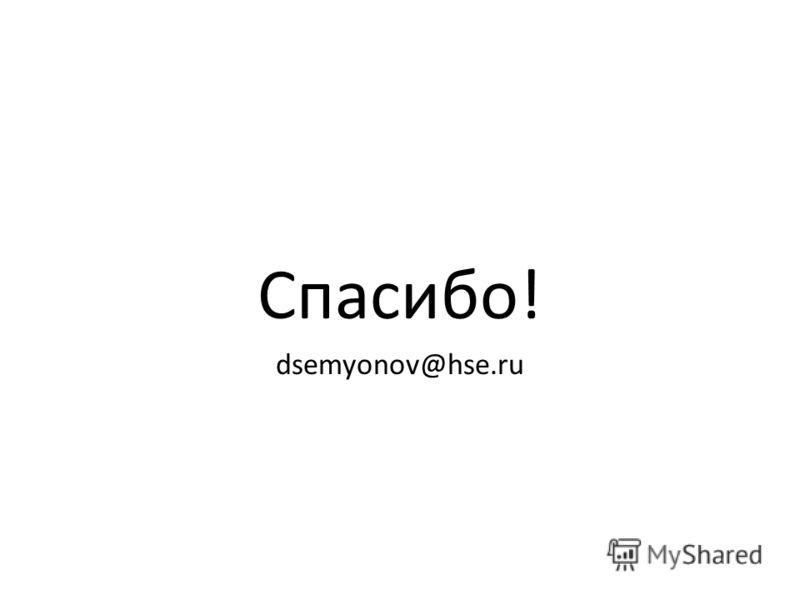 Спасибо! dsemyonov@hse.ru