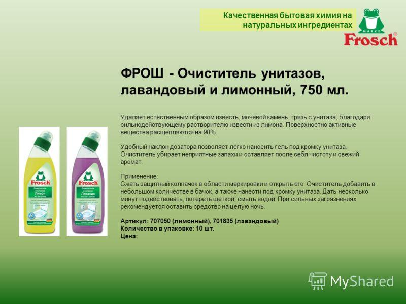 ФРОШ - Очиститель унитазов, лавандовый и лимонный, 750 мл. Удаляет естественным образом известь, мочевой камень, грязь с унитаза, благодаря сильнодействующему растворителю извести из лимона. Поверхностно активные вещества расщепляются на 98%. Удобный