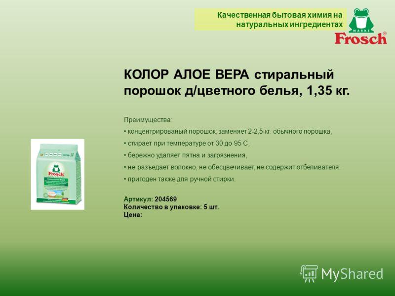 КОЛОР АЛОЕ ВЕРА стиральный порошок д/цветного белья, 1,35 кг. Преимущества: концентрированый порошок, заменяет 2-2,5 кг. обычного порошка, стирает при температуре от 30 до 95 С, бережно удаляет пятна и загрязнения, не разъедает волокно, не обесцвечив