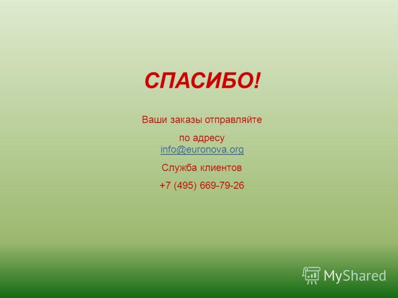 СПАСИБО! Ваши заказы отправляйте по адресу info@euronova.org info@euronova.org Служба клиентов +7 (495) 669-79-26