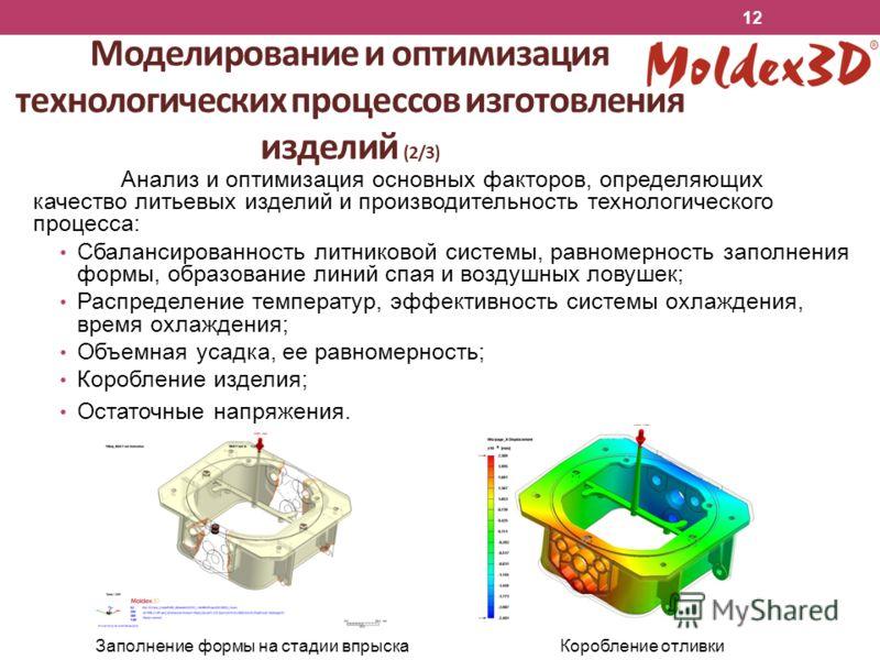 Анализ и оптимизация основных факторов, определяющих качество литьевых изделий и производительность технологического процесса: Сбалансированность литниковой системы, равномерность заполнения формы, образование линий спая и воздушных ловушек; Распреде