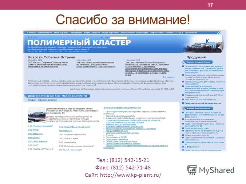 17 Спасибо за внимание! Тел.: (812) 542-15-21 Факс: (812) 542-71-48 Сайт: http://www.kp-plant.ru/