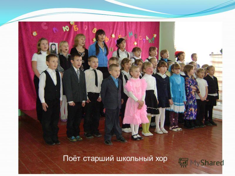 Поёт старший школьный хор