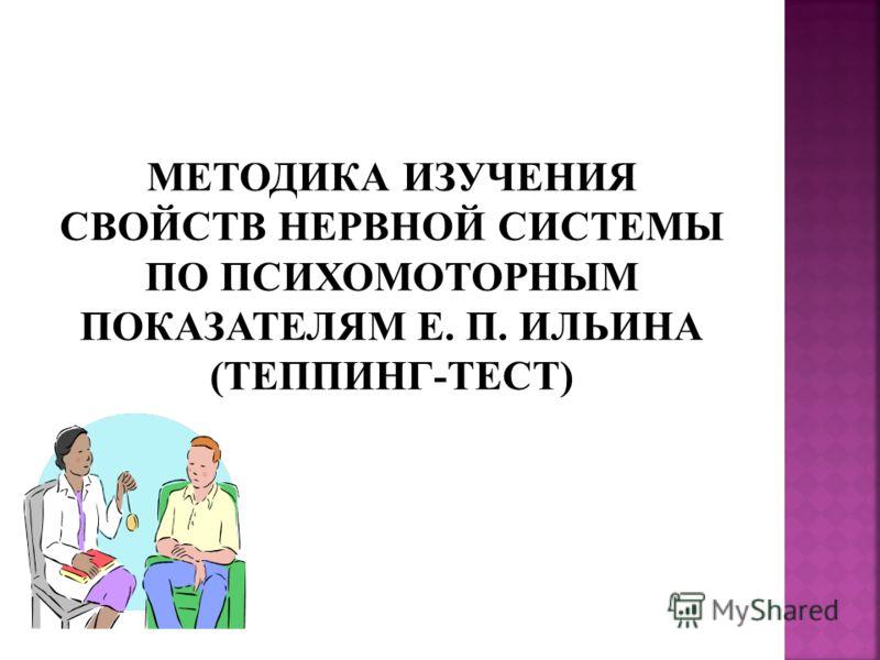 Ленкова Алена Александровна Психодиагностика Учащихся с задержкой психического развития