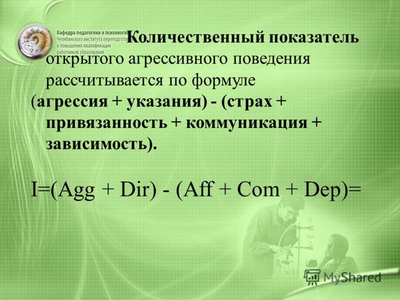 Ответы разносятся по 11 категориям: 7. Эксгибиционизм (Ex)- рука разными способами выставляет себя напоказ. 8. Увечность (Crip) - рука деформирована, больна, неспособна к каким- либо действиям. 9. Активная безличность (Act) - ответы, в которых рука п