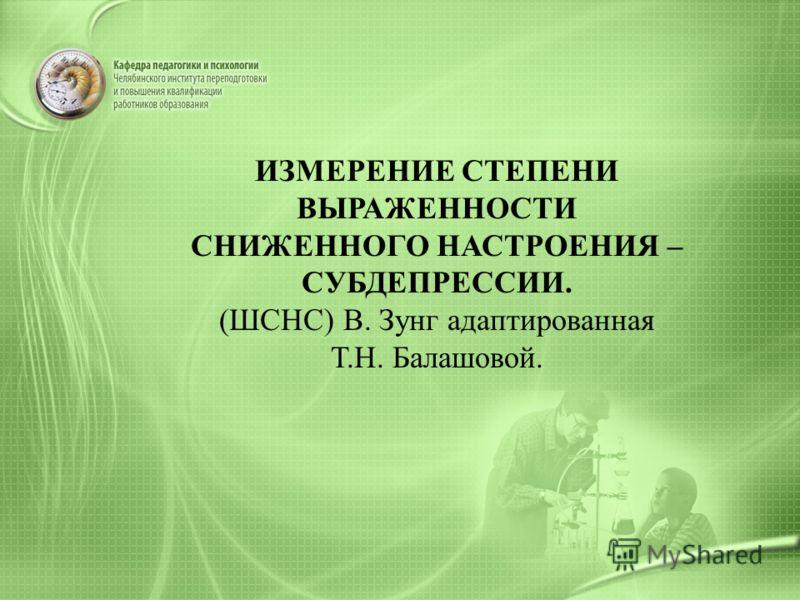 Методика Личностная агрессивность и конфликтность (Е.П.Ильин и П.А.Ковалев)