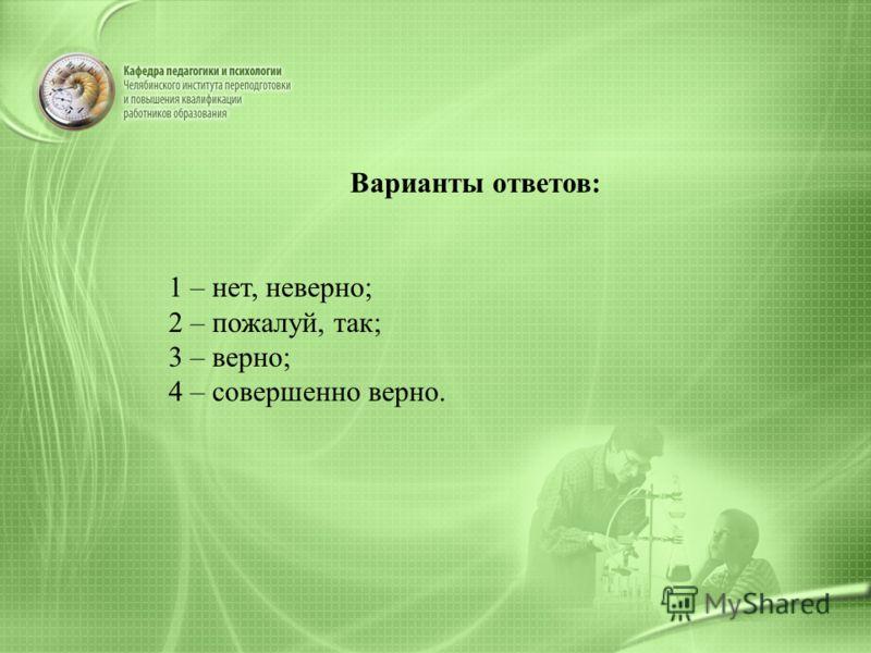 ИЗМЕРЕНИЕ СТЕПЕНИ ВЫРАЖЕННОСТИ СНИЖЕННОГО НАСТРОЕНИЯ – СУБДЕПРЕССИИ. (ШСНС) В. Зунг адаптированная Т.Н. Балашовой.