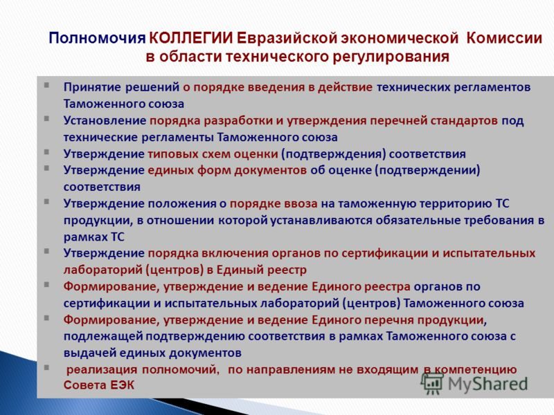 Полномочия КОЛЛЕГИИ Евразийской экономической Комиссии в области технического регулирования Принятие решений о порядке введения в действие технических регламентов Таможенного союза Установление порядка разработки и утверждения перечней стандартов под
