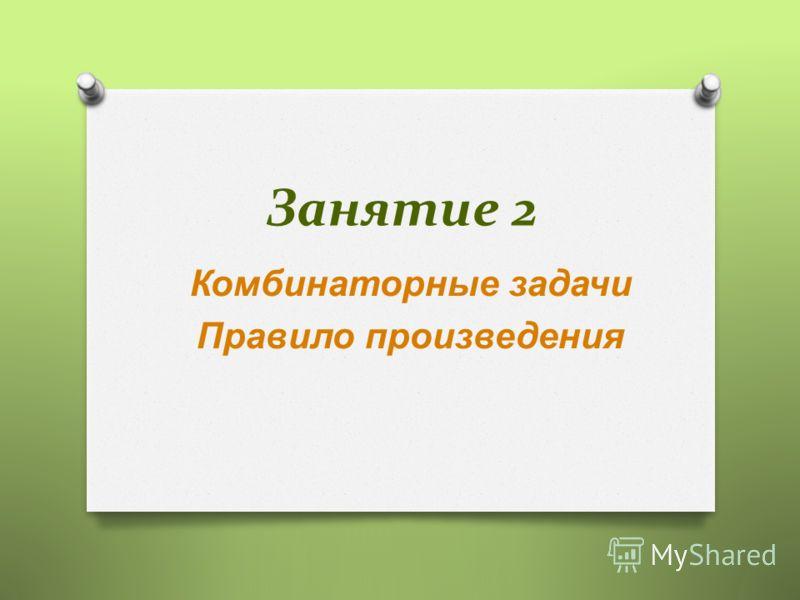 Занятие 2 Комбинаторные задачи Правило произведения
