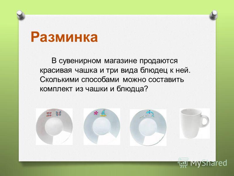 В сувенирном магазине продаются красивая чашка и три вида блюдец к ней. Сколькими способами можно составить комплект из чашки и блюдца ?