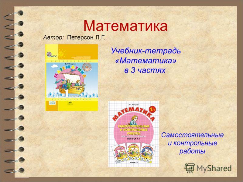 Математика Автор: Петерсон Л.Г. Учебник-тетрадь «Математика» в 3 частях. Самостоятельные и контрольные работы