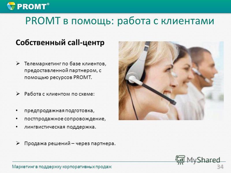34 PROMT в помощь: работа с клиентами Собственный call-центр Телемаркетинг по базе клиентов, предоставленной партнером, с помощью ресурсов PROMT. Работа с клиентом по схеме: предпродажная подготовка, постпродажное сопровождение, лингвистическая подде