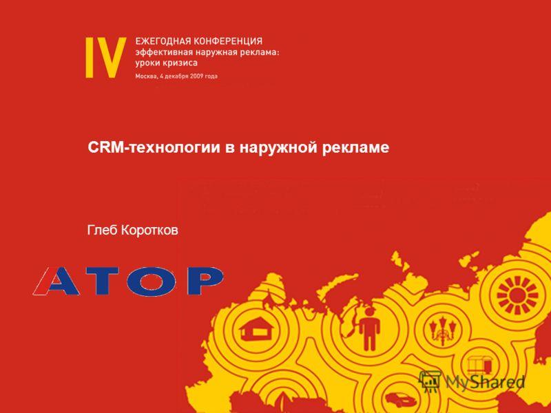 CRM-технологии в наружной рекламе Глеб Коротков