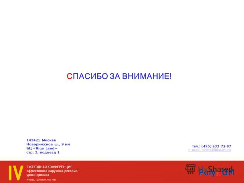 143421 Москва Новорижское ш., 9 км БЦ «Riga Land» стр. 3, подъезд 1 тел.: (495) 933-72-87 е-mail: new@billboart.ru е-mail: new@billboart.ru СПАСИБО ЗА ВНИМАНИЕ!