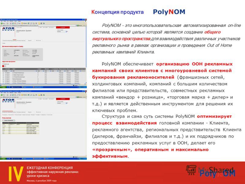 PolyNOM - это многопользовательская автоматизированная оn-line система, основной целью которой является создание общего виртуального пространства для взаимодействия различных участников рекламного рынка в рамках организации и проведения Out of Home р