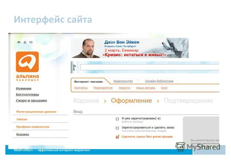 WebProfiters эффективный интернет-маркетинг Интерфейс сайта