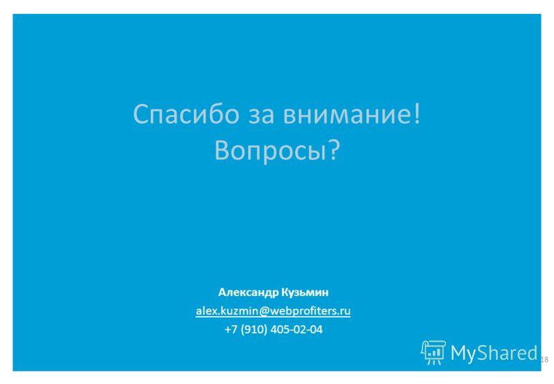 Спасибо за внимание! Вопросы? 18 Александр Кузьмин alex.kuzmin@webprofiters.ru +7 (910) 405-02-04