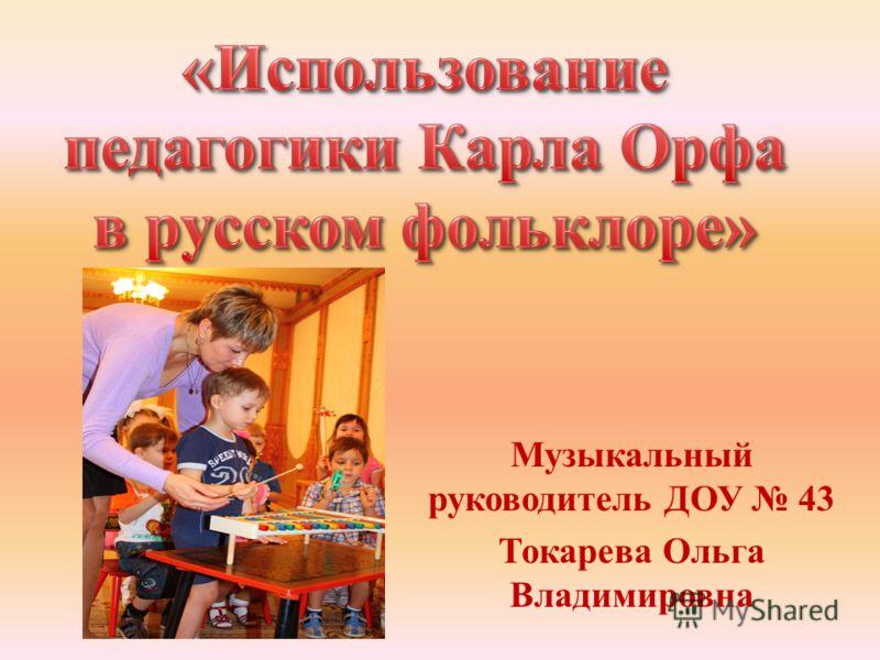 Музыкальный руководитель ДОУ 43 Токарева Ольга Владимировна