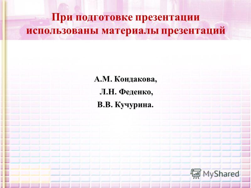 При подготовке презентации использованы материалы презентаций А.М. Кондакова, Л.Н. Феденко, В.В. Кучурина.