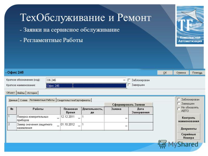 ТехОбслуживание и Ремонт - Заявки на сервисное обслуживание - Регламентные Работы