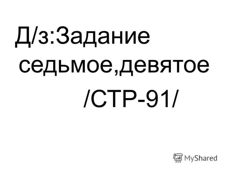 Д/з:Задание седьмое,девятое /СТР-91/