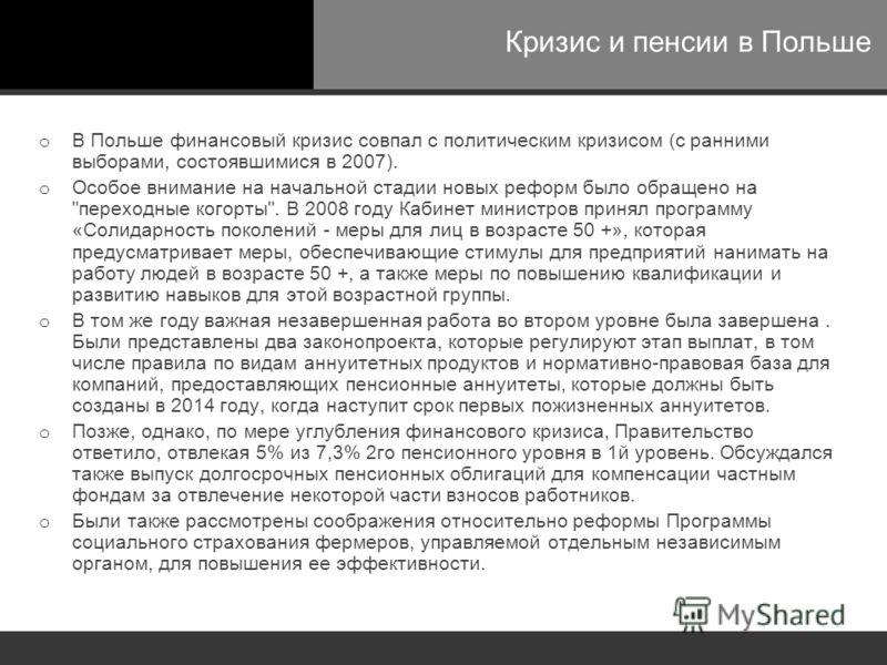 Кризис и пенсии в Польше o В Польше финансовый кризис совпал с политическим кризисом (с ранними выборами, состоявшимися в 2007). o Особое внимание на начальной стадии новых реформ было обращено на