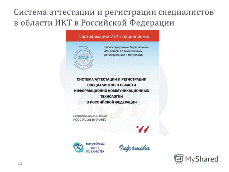 Система аттестации и регистрации специалистов в области ИКТ в Российской Федерации 11