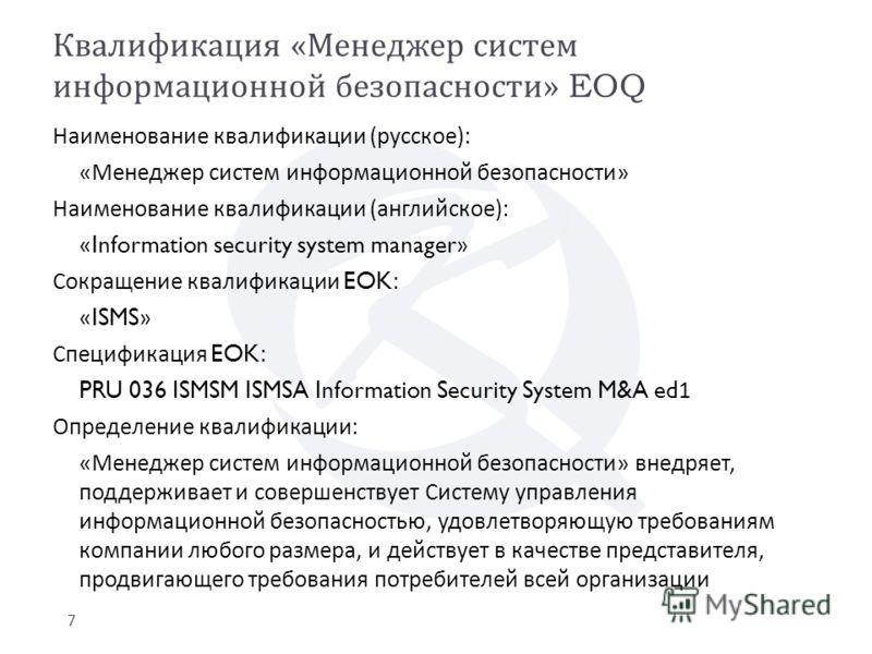 Квалификация « Менеджер систем информационной безопасности » EOQ Наименование квалификации ( русское ): « Менеджер систем информационной безопасности » Наименование квалификации ( английское ): «Information security system manager» Сокращение квалифи
