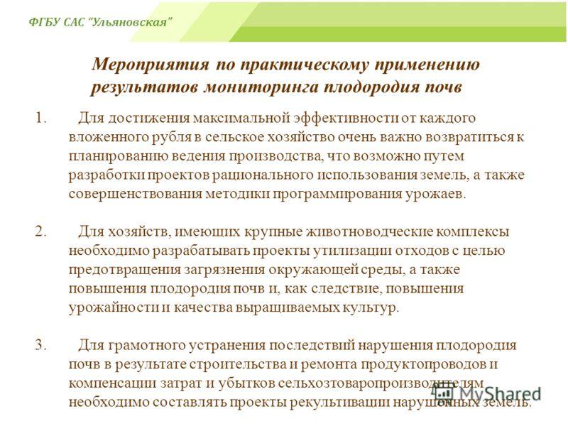 1. Для достижения максимальной эффективности от каждого вложенного рубля в сельское хозяйство очень важно возвратиться к планированию ведения производства, что возможно путем разработки проектов рационального использования земель, а также совершенств