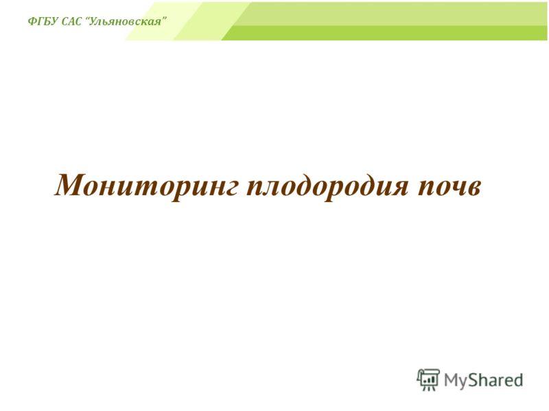 Мониторинг плодородия почв ФГБУ САС Ульяновская