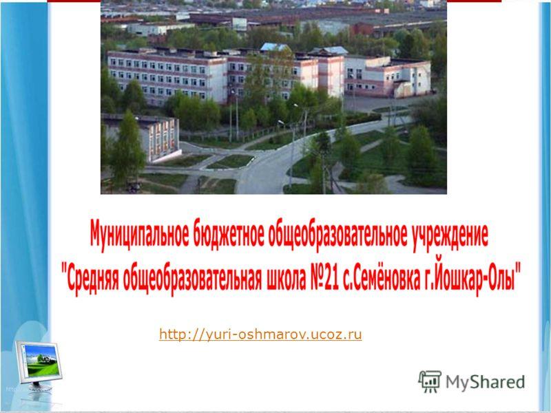 http://yuri-oshmarov.ucoz.ru