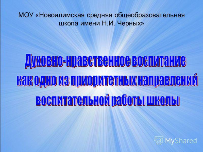 МОУ «Новоилимская средняя общеобразовательная школа имени Н.И. Черных»