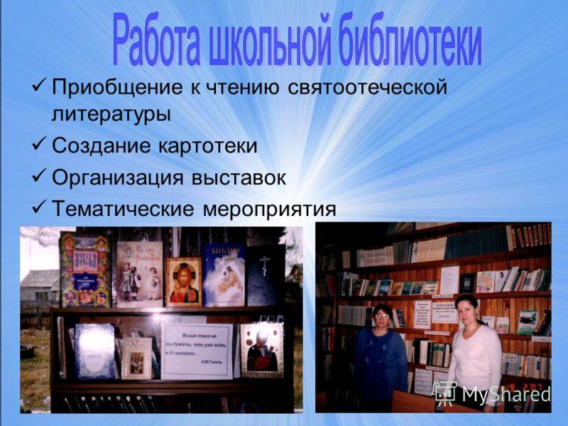 Приобщение к чтению святоотеческой литературы Создание картотеки Организация выставок Тематические мероприятия