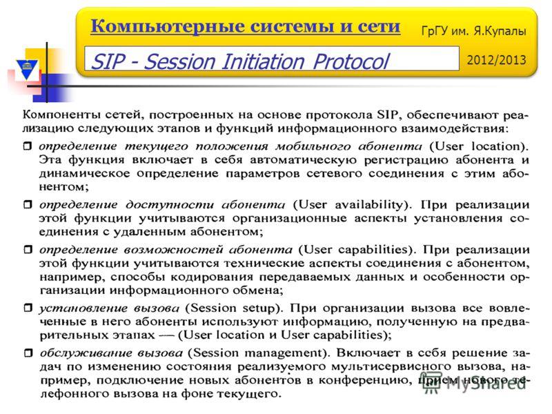 ГрГУ им. Я.Купалы 2012/2013 Компьютерные системы и сети SIP - Session Initiation Protocol