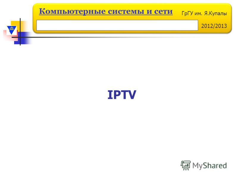 ГрГУ им. Я.Купалы 2012/2013 Компьютерные системы и сети IPTV