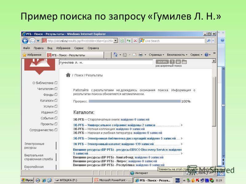 Пример поиска по запросу «Гумилев Л. Н.»