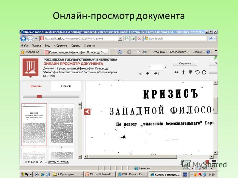 Онлайн-просмотр документа