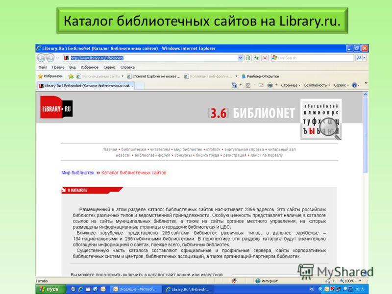 Каталог библиотечных сайтов на Library.ru.