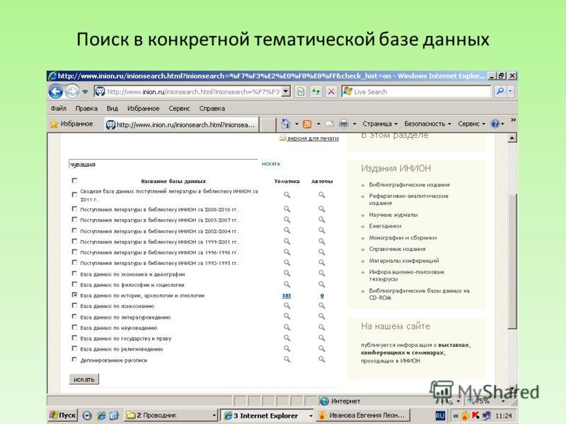 Поиск в конкретной тематической базе данных