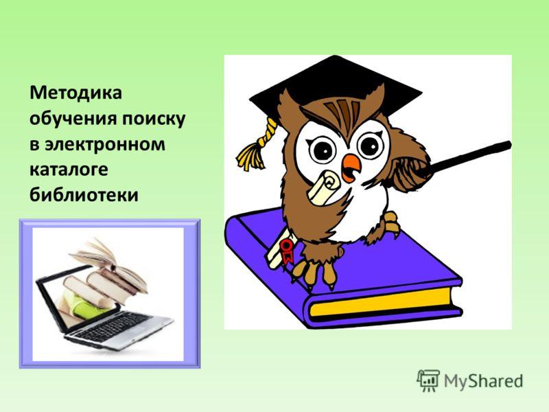 Методика обучения поиску в электронном каталоге библиотеки