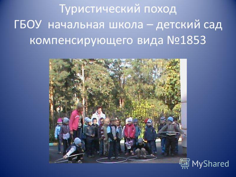 Туристический поход ГБОУ начальная школа – детский сад компенсирующего вида 1853