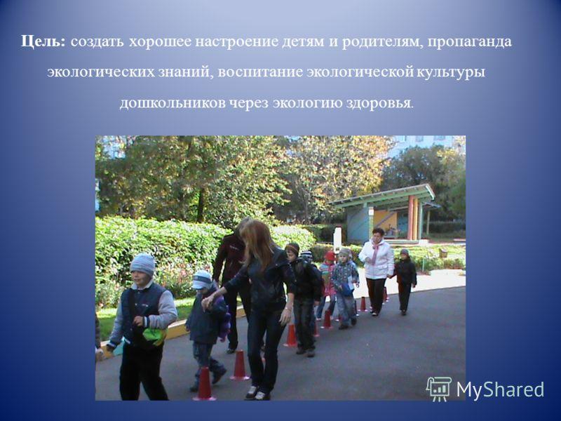 Цель: создать хорошее настроение детям и родителям, пропаганда экологических знаний, воспитание экологической культуры дошкольников через экологию здоровья.