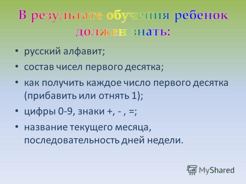 русский алфавит; состав чисел первого десятка; как получить каждое число первого десятка (прибавить или отнять 1); цифры 0-9, знаки +, -, =; название текущего месяца, последовательность дней недели.